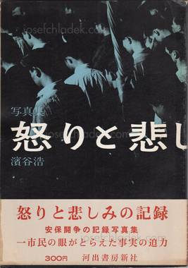 Hiroshi Hamaya - A Chronicle of Grief and Anger (濱谷浩 怒りと...